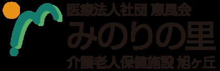 みのりの里|介護老人保健施設旭ヶ丘|山梨県上野原市