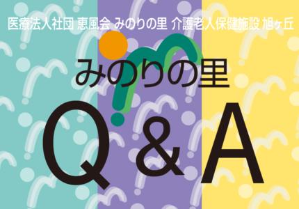 みのりの里 Q&A